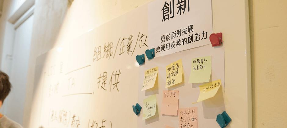 我們重視組織文化,透過定期對焦日,凝聚共識。