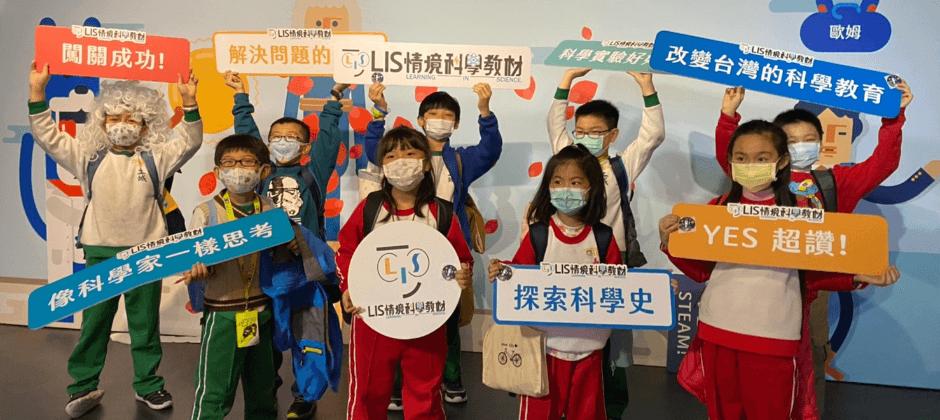 加入我們,共同製作讓孩子喜歡的科學教材!