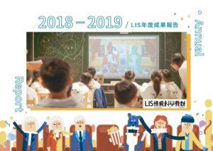 LIS情境科學教材2018年年度報吿
