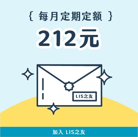 每月定期定額捐款支持LIS
