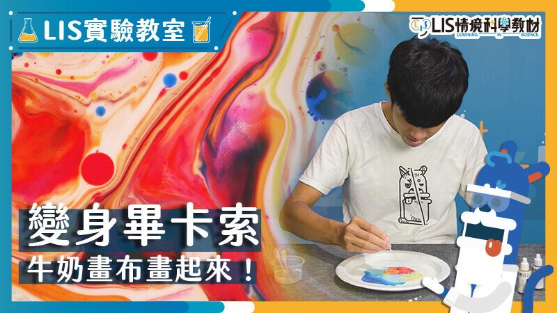 花仙子教育基金會贊助LIS製作教材,教材大受好評