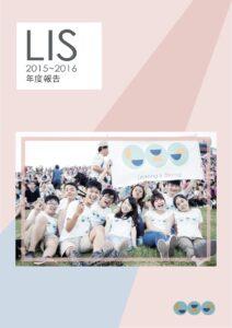 LIS情境科學教材2016年年度報吿