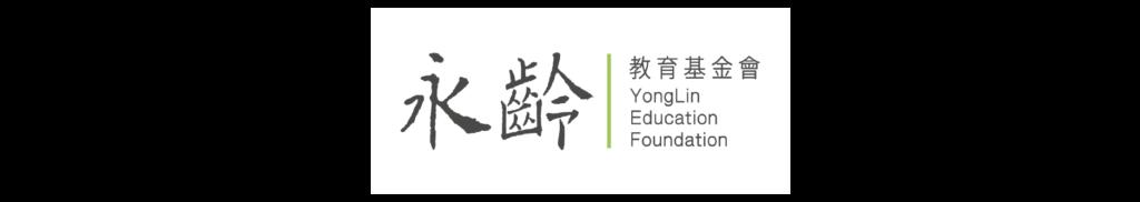 永齡教育基金會